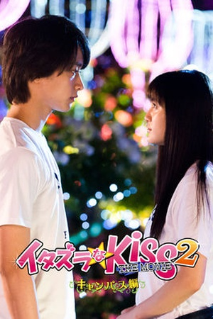 Mischievous Kiss: The Movie Part 2 Campus Ver