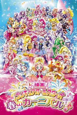 Pretty Cure All Stars Spring Carnival