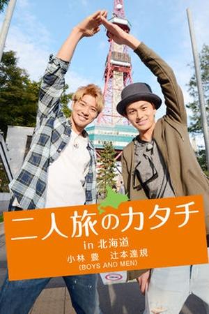 Kiss no Katachi: Our Trip to Hokkaido