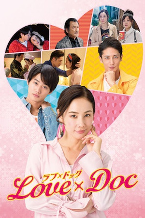Love × Doc