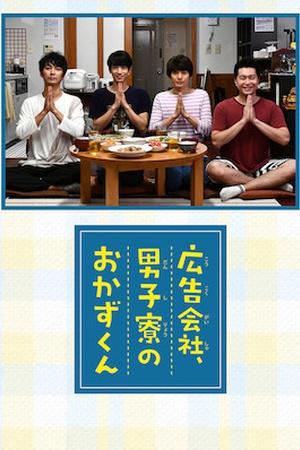 Okazu-kun in the Ad Agency's Men's Dorm