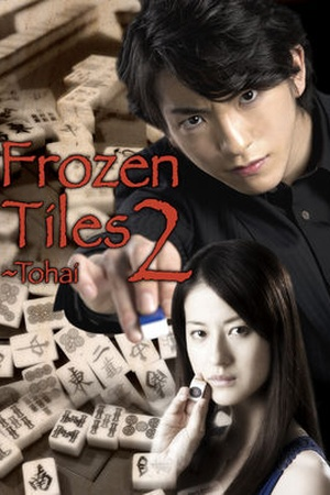 Frozen Tiles 2: Tohai