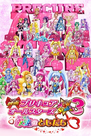 Pretty Cure All Stars New Stage 3: Friendship in Dreamland