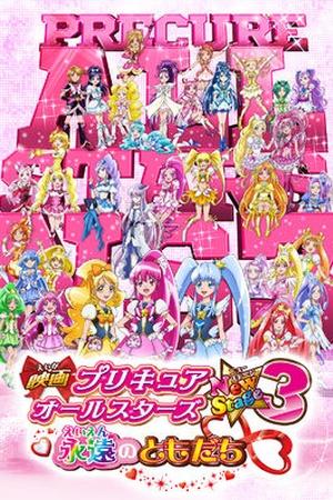 Pretty Cure All Stars New Stage 3: Friendship in Dreamland