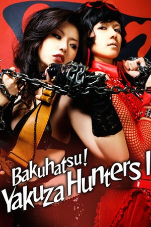 Bakuhatsu! Yakuza Hunters I