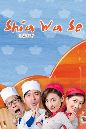 Shia Wa Se