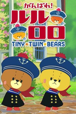 LULU and LOLO--TINY TWIN BEARS