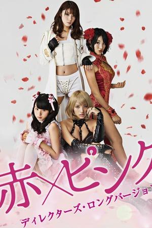 Aka x Pinku Directors Long version