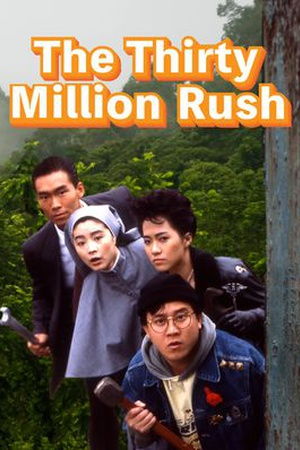 The Thirty Million Rush