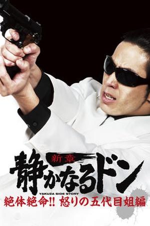 Yakuza Side Story: Ikari no Godaime Anehen