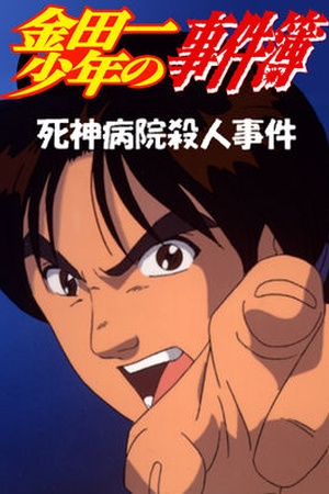 The File of Young Kindaichi TV Special, The Murder Case of Death Hospital