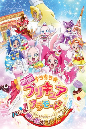 Kira Kira Pretty Cure A La Mode The Movie
