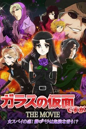 Glass no Kamen Desuga: The Movie Onna Spy no Koi! Murasaki no Bara wa Kiken na Kaori !?