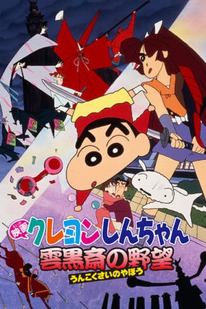 Crayon Shin-chan the Movie: Unkokusai's Ambition