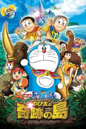 Doraemon the Movie: Nobita and the Island of Miracles - Animal Adventure