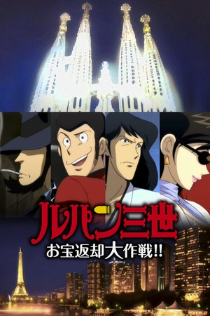 Lupin the 3rd TV Special: Operation: Return the Treasure