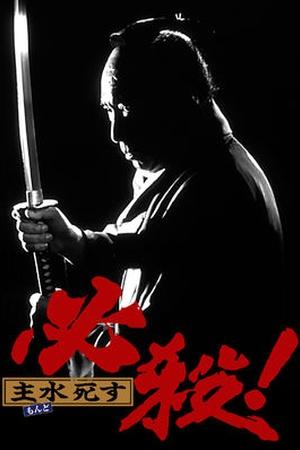 Hissatsu! 6
