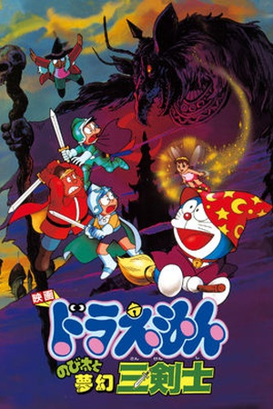 Doraemon the Movie: Nobita's Three Visionary Swordsmen
