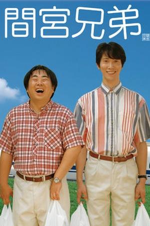 The Mamiya Brothers