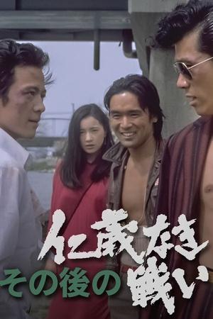 A Sequel to The War Without Honor / Sonogo-no Jinginaki Tatakai