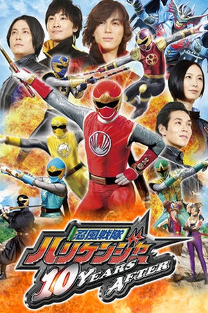 Ninpu Sentai Harikenger: 10 Years After