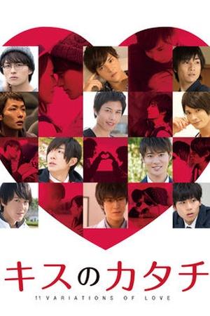 Kiss no Katachi: 11 Variations of Love