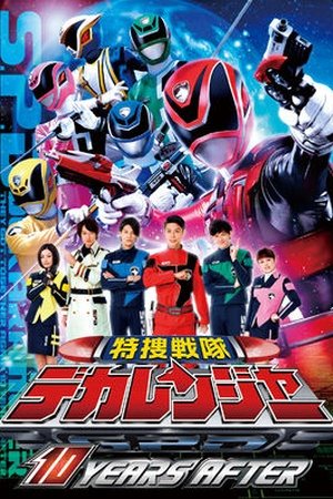 Tokusou Sentai Dekaranger The Movie: 10 Years After