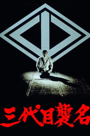 San-daime Shumei