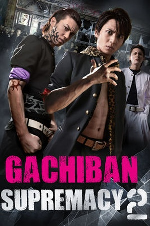 Gachiban: Supremacy 2