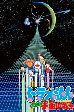 Doraemon the Movie: Nobita's Little Star Wars