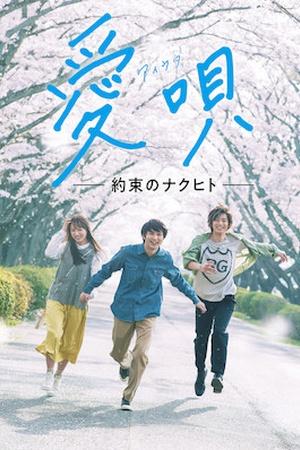Ai Uta: My Promise To Nakuhito