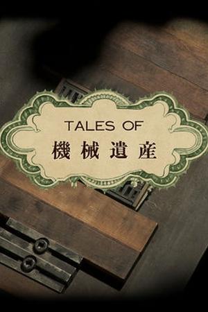 Tales of Mechanical Engineering Heritage
