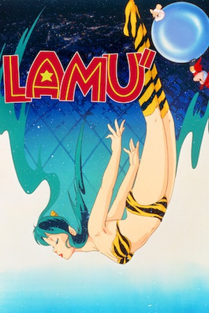 Urusei Yatsura Movie 2: Beautiful Dreamer