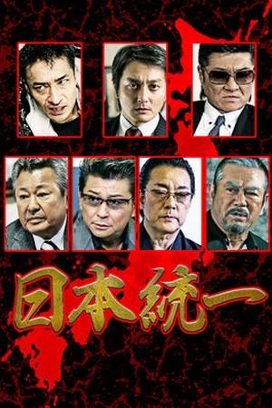 Nihontouitsu Series