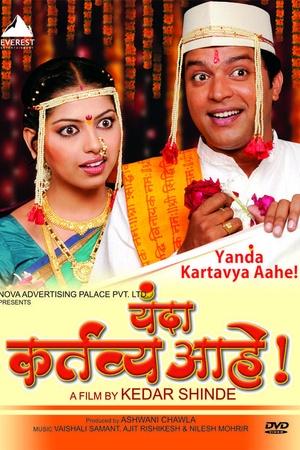 Yanda Kartavya Aahe