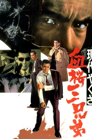 Gendai Yakuza: Three Decoy Blood Brothers