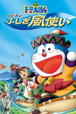 Doraemon the Movie: Nobita and the Mysterious Wind Wizard