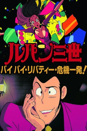 Lupin the 3rd TV Special: Goodbye Lady Liberty