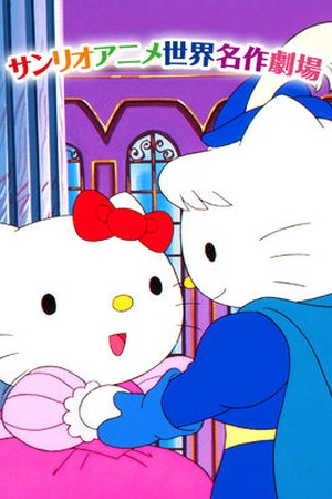Sanrio Animation World Masterpiece Theater