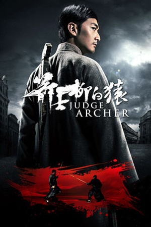 Judge Archer