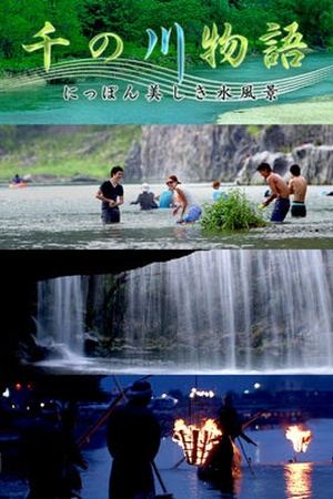 A Thousand River Stories: Nippon Beautiful Water Landscape