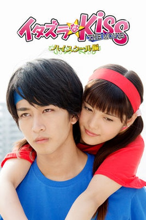Mischievous Kiss: The Movie Part 1 High School Ver