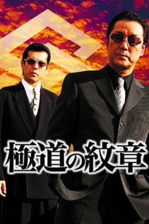 Yakuza no Daimon