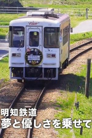Akechi Railway: Yume to Yasashisa wo Nosete