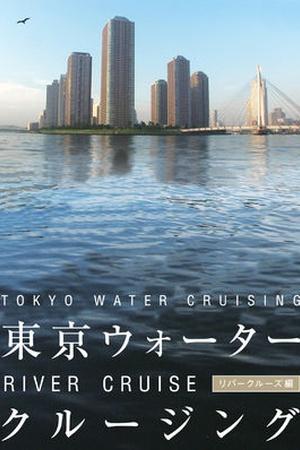 Tokyo Water Cruising: River Cruise