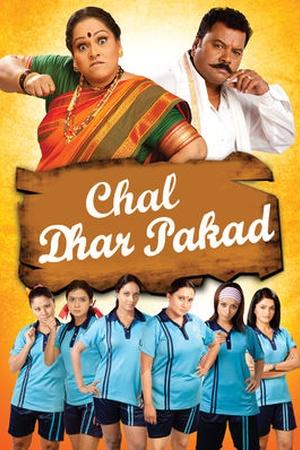 Chal Dhar Pakad
