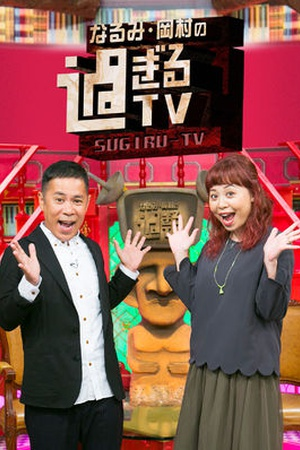 Narumi・Okamura no SUGIRU-TV