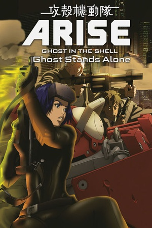 Ghost in the Shell: Arise: 'Ghost Stands Alone'