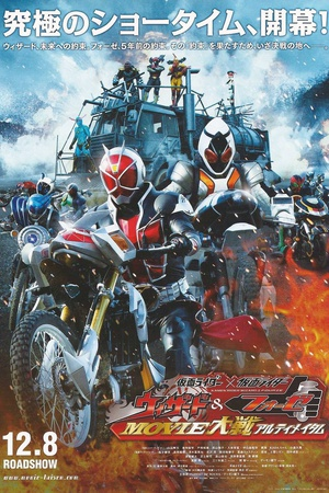 Kamen Rider × Kamen Rider Wizard and Fourze: Movie War Ultimatum