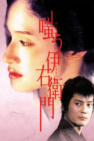 Kwaidan: Eternal Love